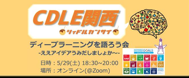 CDLE関西主催 ディープラーニングを語ろう会